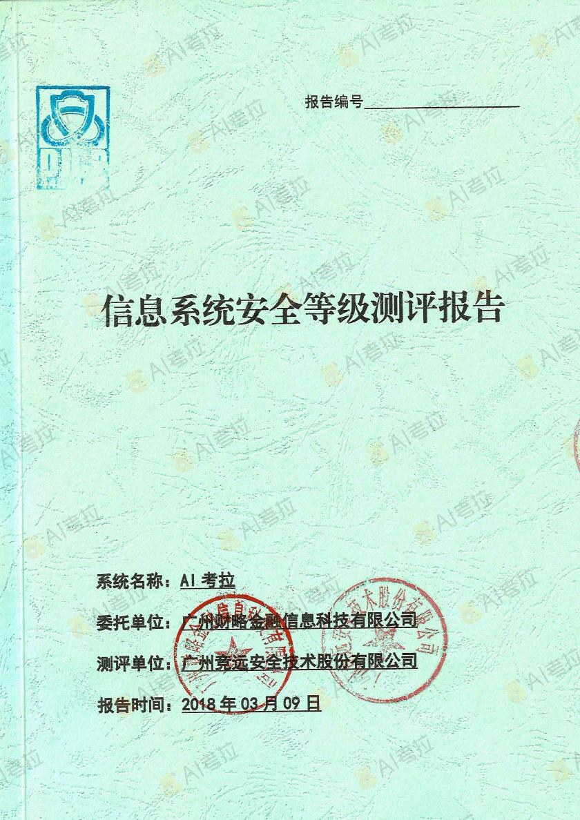 等级测评报告封面