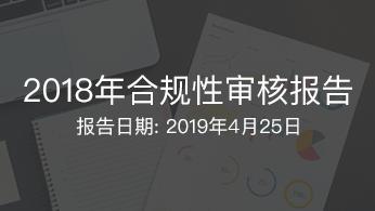 2018年合规性审核报告